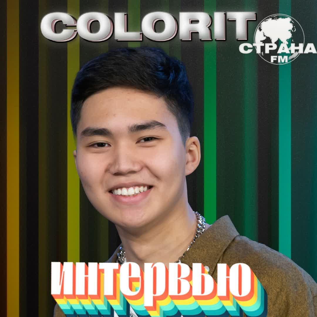 Colorit. Эксклюзивное интервью. Страна FM