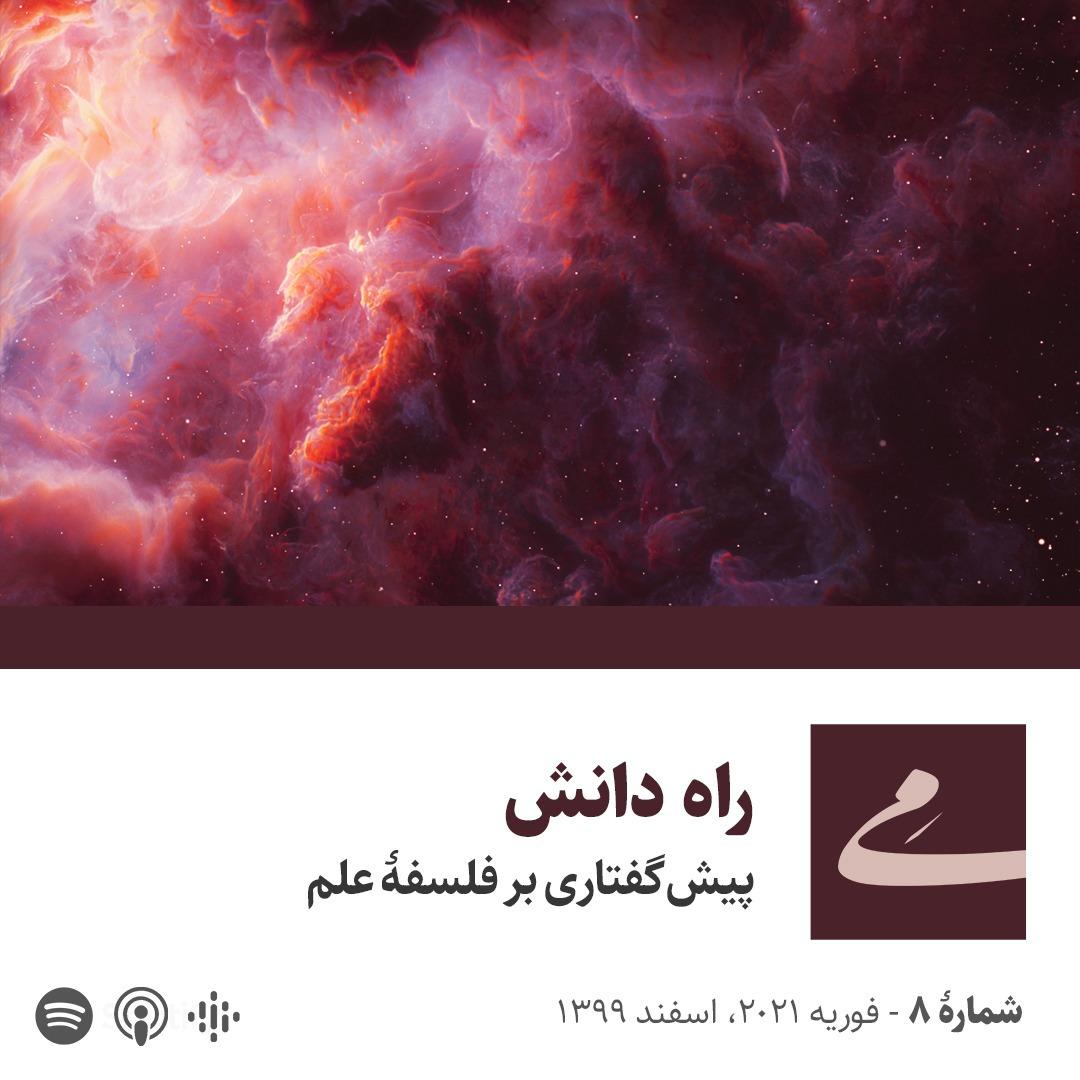 راه دانش: پیشگفتاری بر فلسفهٔ علم