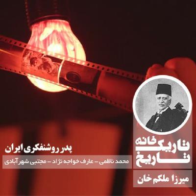 میرزا ملکم خان ؛ پدر روشنفکری ایران