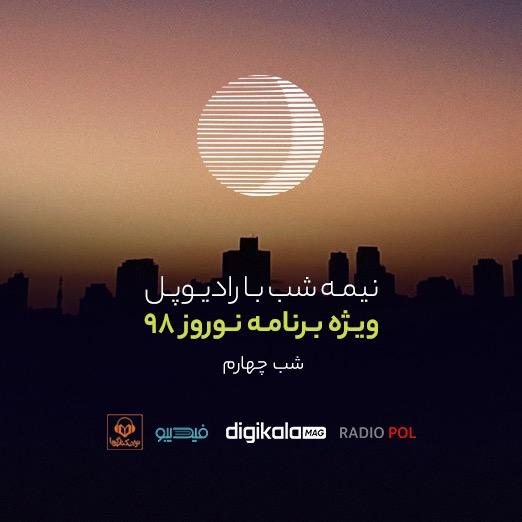 نیمه شب با رادیوپل؛ بازپخش ویژه برنامه نوروز 98، شب چهارم