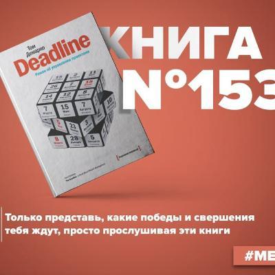 Книга #153 - Deadline. Роман об управлении проектами. Тайм менеджмент и эффективность