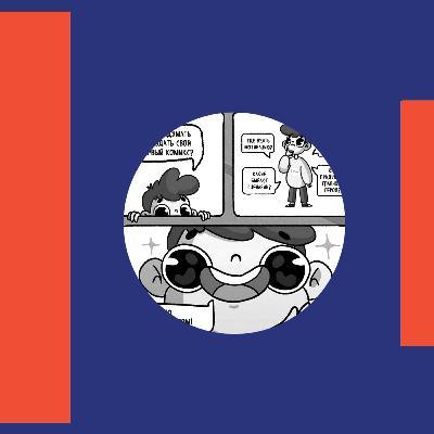 Азбука комиксиста