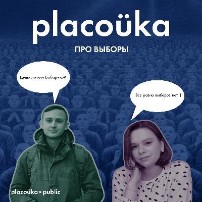 placoüka×public — что нужно знать о президентских выборах: сериал, спойлер и Бабарико