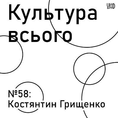 58. Костянтин Грищенко. Культура зовнішньої політики