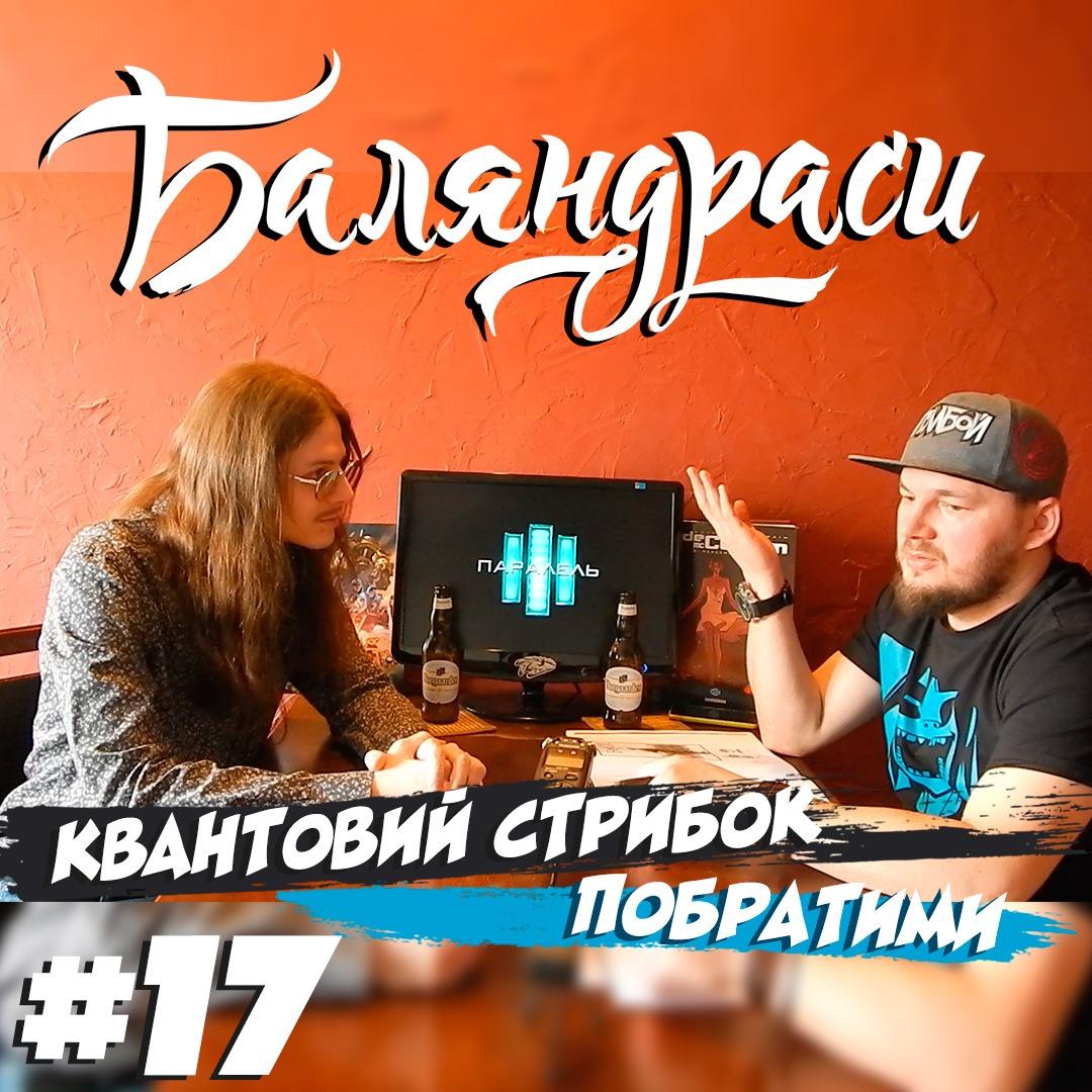 Баляндраси #17 - Олексій Бондаренко