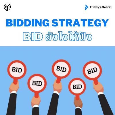 FRI14 Bidding Strategy bid ยังไงให้ปัง