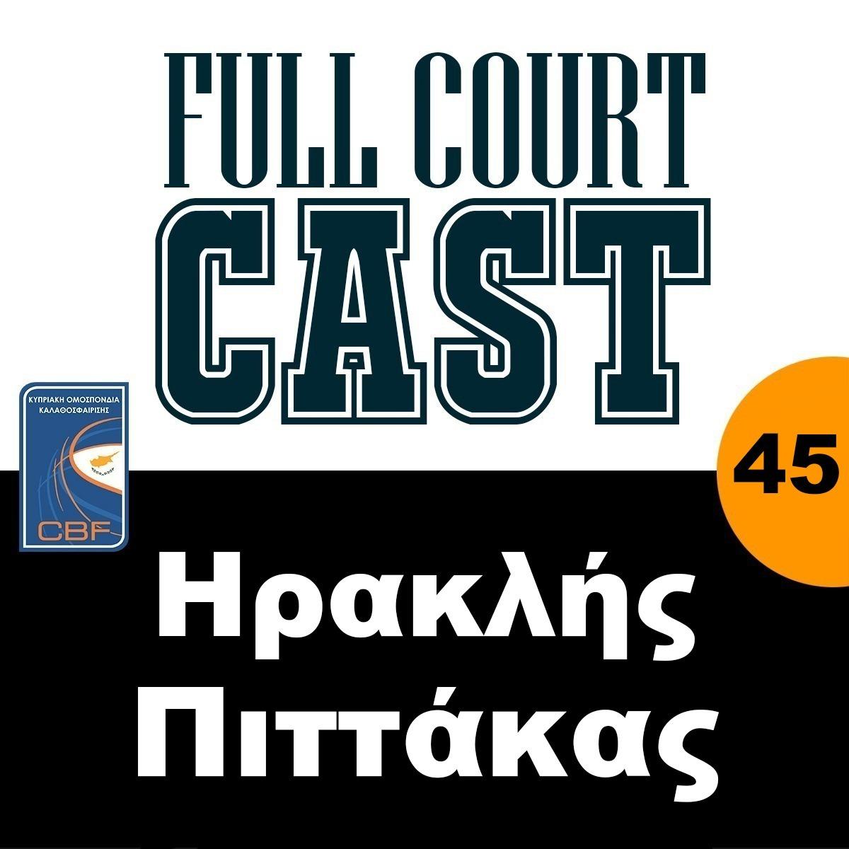 45 - Ηρακλής Πιττάκας