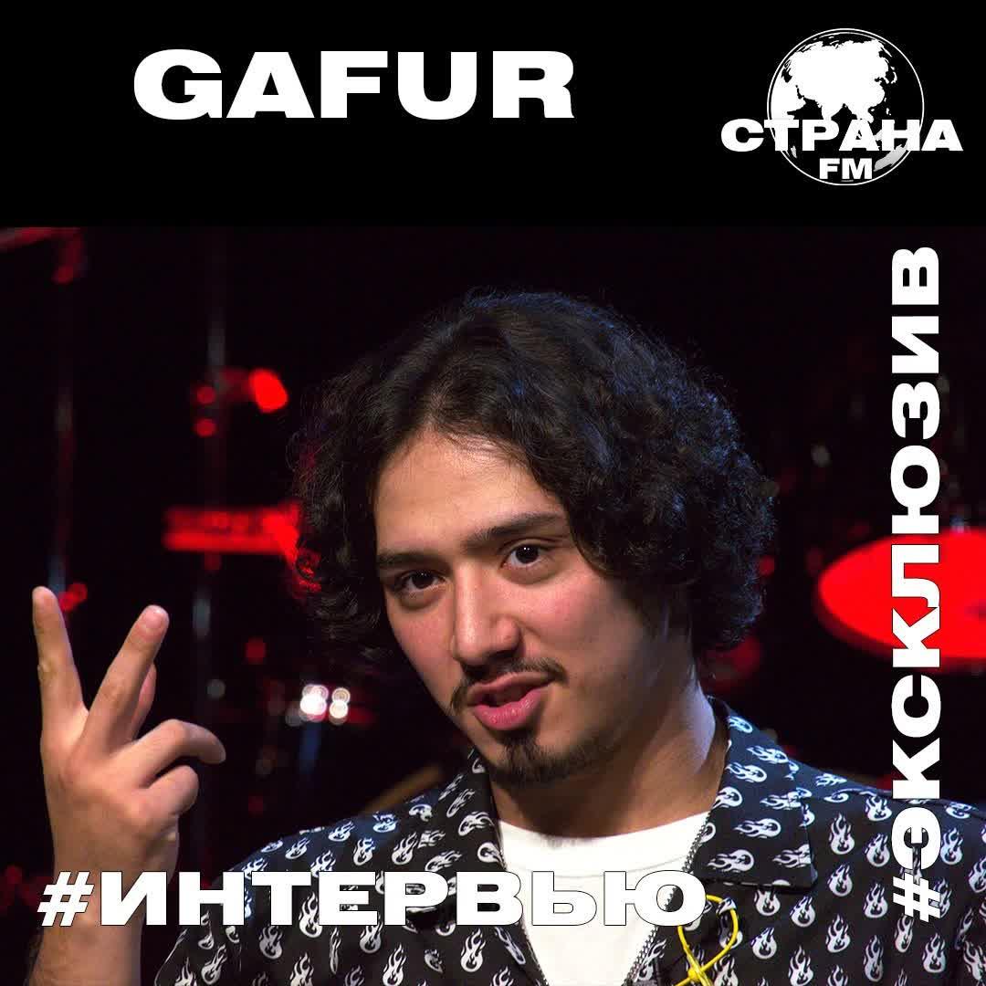Gafur. Эксклюзивное интервью. Страна FM