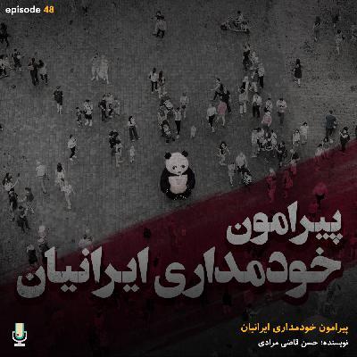 اپیزود چهل و هشتم: پیرامون خودمداری ایرانیان