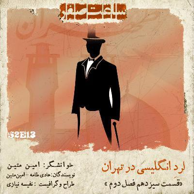 لرد انگلیسی در تهران - قسمت 13 فصل 2