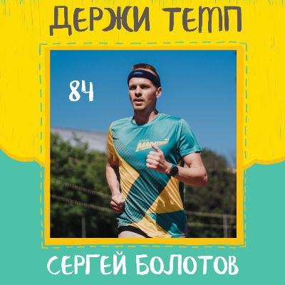 Сергей Болотов: марафон в деревне, виртуальный тренер, академическая бричка