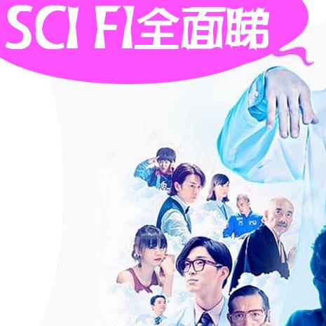 Scifi20201025F《深水埗 數碼龐克號》《給我一點。2 香港原創展介紹》