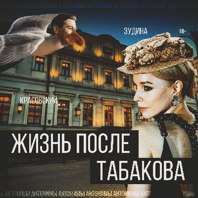 Марина Зудина: жизнь после Табакова, «Содержанки», Бузова в театре //Антонимы с Антоном Красовским