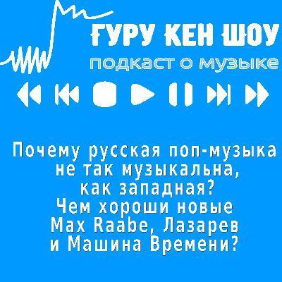 Почему русская поп-музыка не так музыкальна, как западная? Чем хороши новые Max Raabe, Машина Времени и Лазарев?