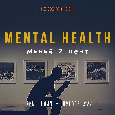 Сэтгэцийн эрүүл мэнд ба Миний 2 цент | Нямын Найм #77