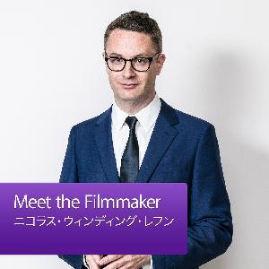 Meet the Filmmaker:ニコラス・ウィンディング・レフン