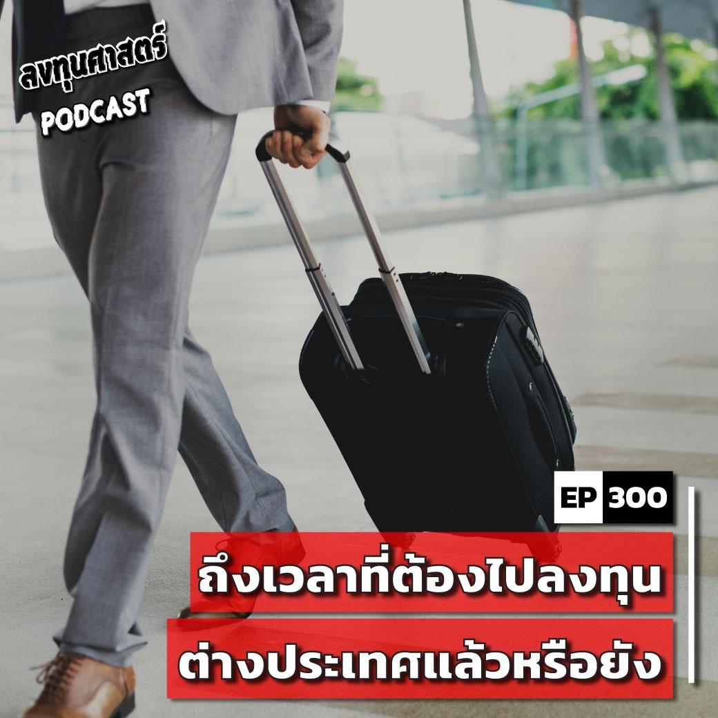 INV300 : ถึงเวลาที่ต้องไปลงทุนต่างประเทศแล้วหรือยัง