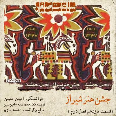 جشن هنر شیراز - قسمت یازدهم فصل دوم