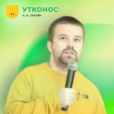 Как защитить себя от выгорания • Владимир Малов, Утконос ОНЛАЙН