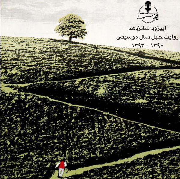 رادیو دستنوشتهها - اپیزود ۱۶ - روایت چهل سال موسیقی ۱۳۹۶-۱۳۹۳