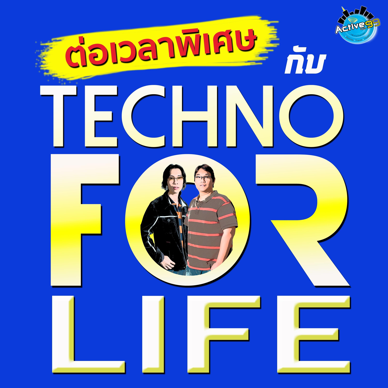 EP 025 I ต่อเวลาพิเศษ กับ Techno For Life