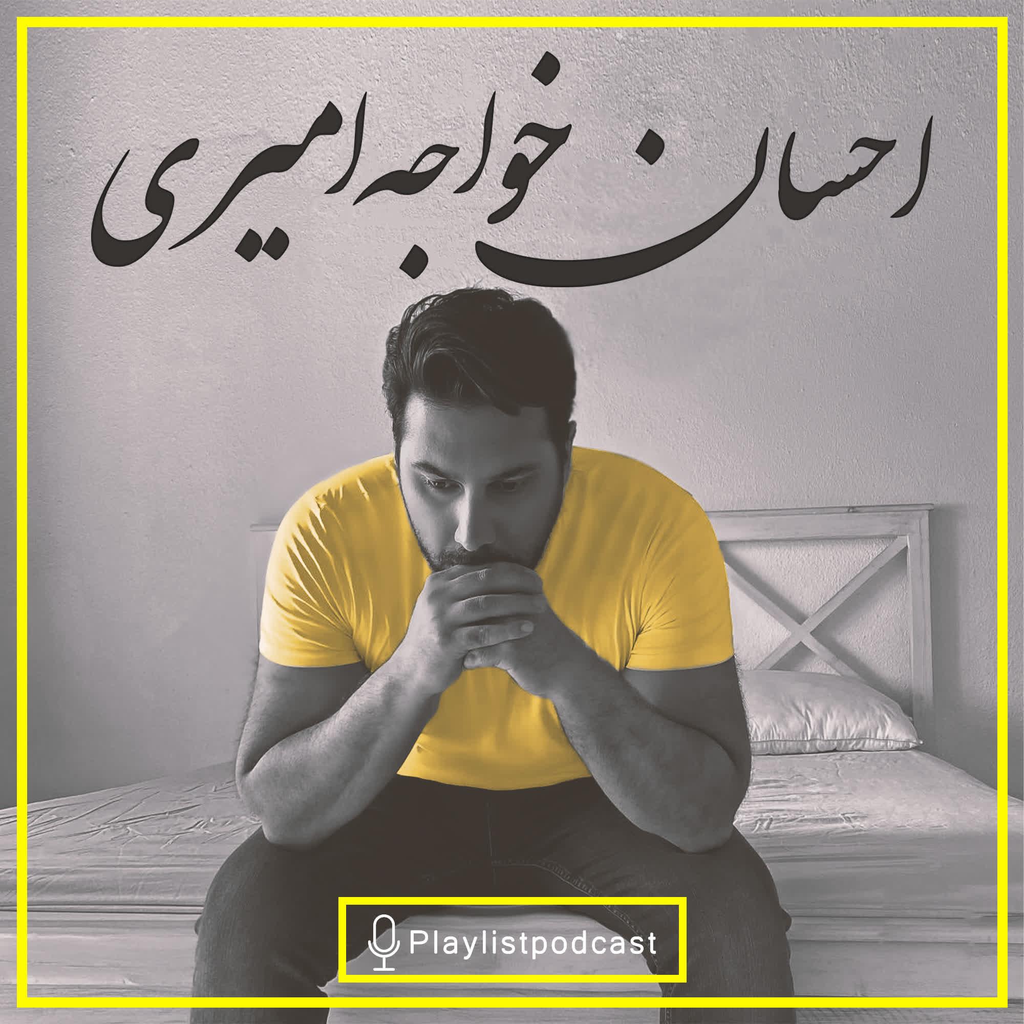 LIVE - 144 - پلی لیست لایو - احسان خواجه امیری
