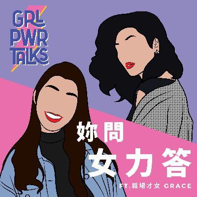 【妳問女力答 #3】BetweenGos職場才女 Grace: 各種職場上的疑難雜症,今天一次為妳解答!