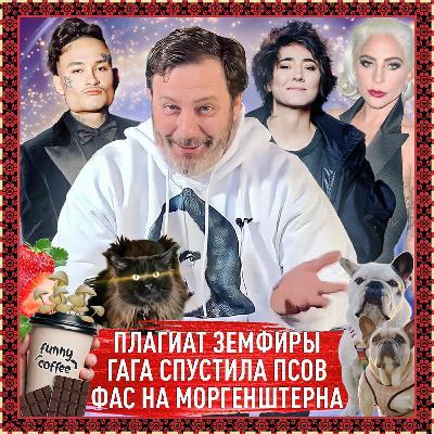 Плагиат Земфиры / Гага спустила псов / ФАС на Моргенштерна / МИНАЕВ