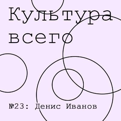 23. Денис Иванов. Культура кино