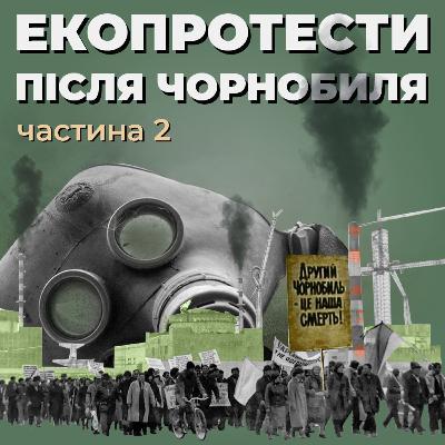 Екопротести після Чорнобиля. Частина 2 (озвучила ONUKA)