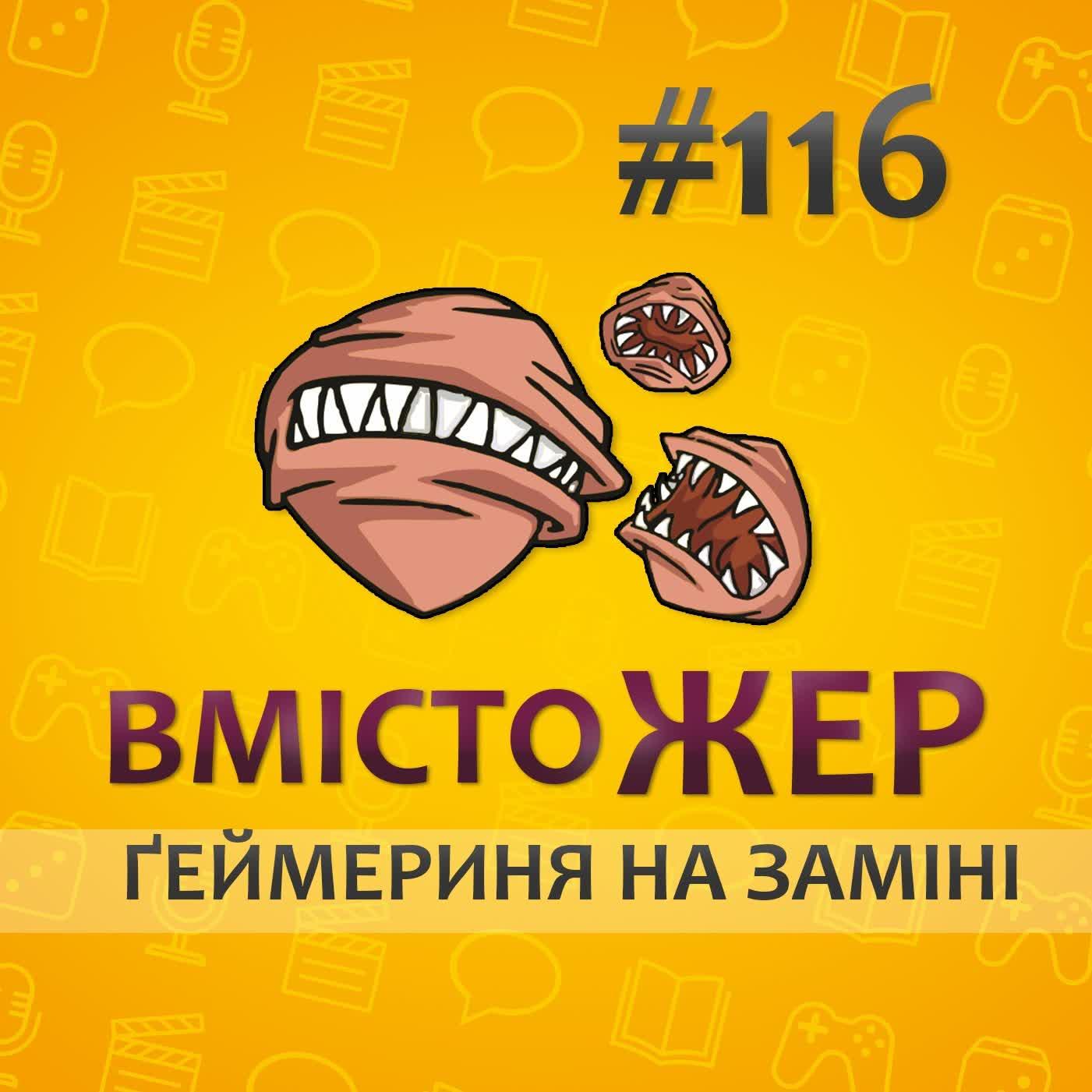 Вмістожер 116 — ҐЕЙМЕРИНЯ НА ЗАМІНІ