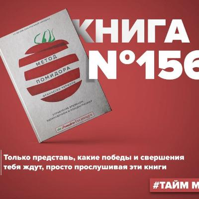 Книга #156 - Метод Помидора. Управление временем, вдохновением и концентрацией