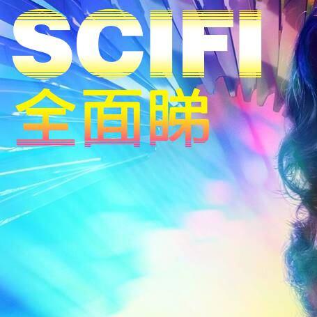Scifi20201227E《雙打週記 鄭健和 路西法》 《玩具分享 Action Toys 宇宙大帝》《票房排行榜》《SCIFI信箱》《不日上映預告》