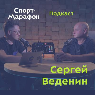 Сергей Веденин: всё в жизни получалось само собой   s21e26