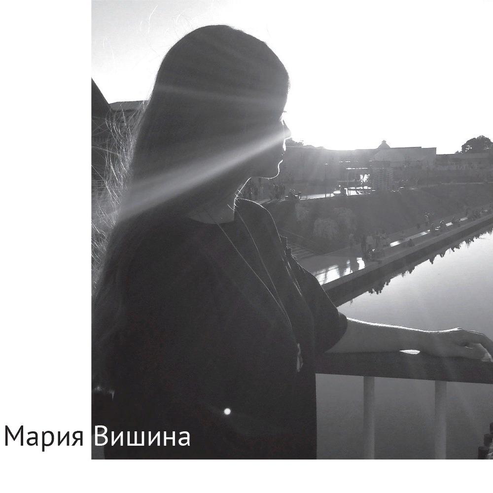 Мария Вишина. Четыре сна о смерти