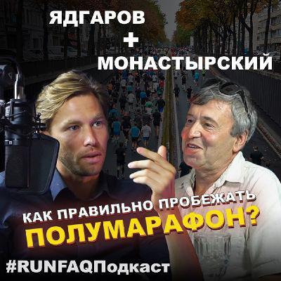 Искандер Ядгаров и Михаил Монастырский: как правильно пробежать полумарафон?
