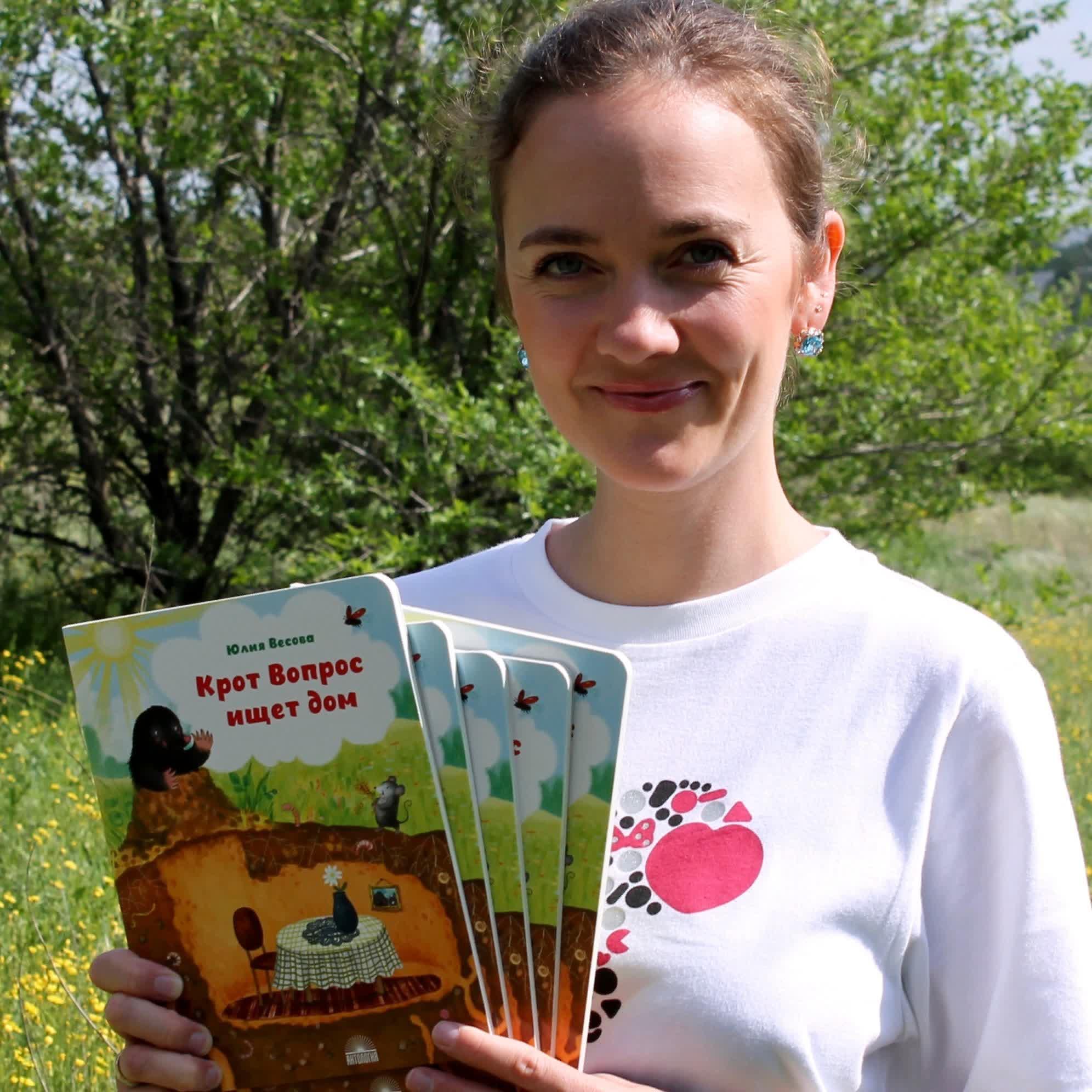 Юлия Весова. Чудовищная книжка. Стихи