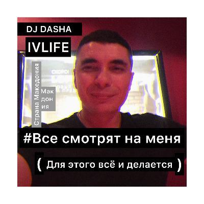 DJ DASHA IVLIFE-#ВСЕ смотрят на Меня(Македония) #46