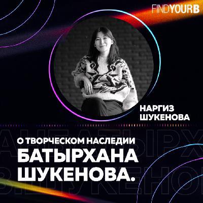 87. Наргиз Шукенова: о творческом наследии Батырхана Шукенова