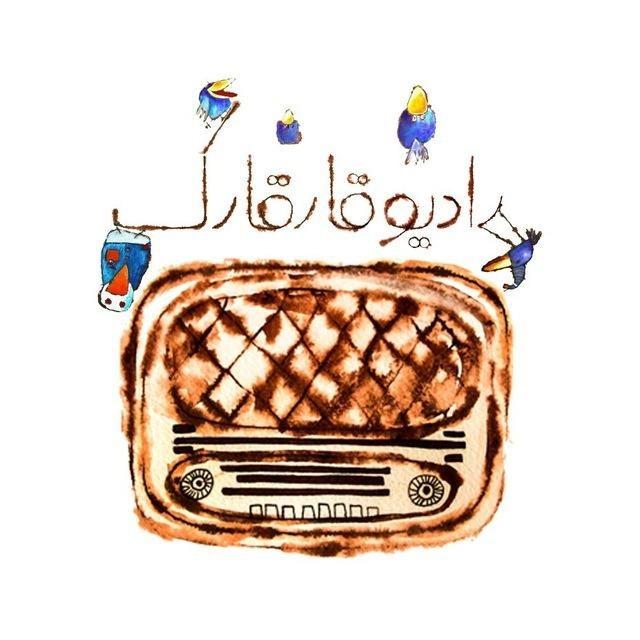 رادیو قارقارک / ghargharakradio