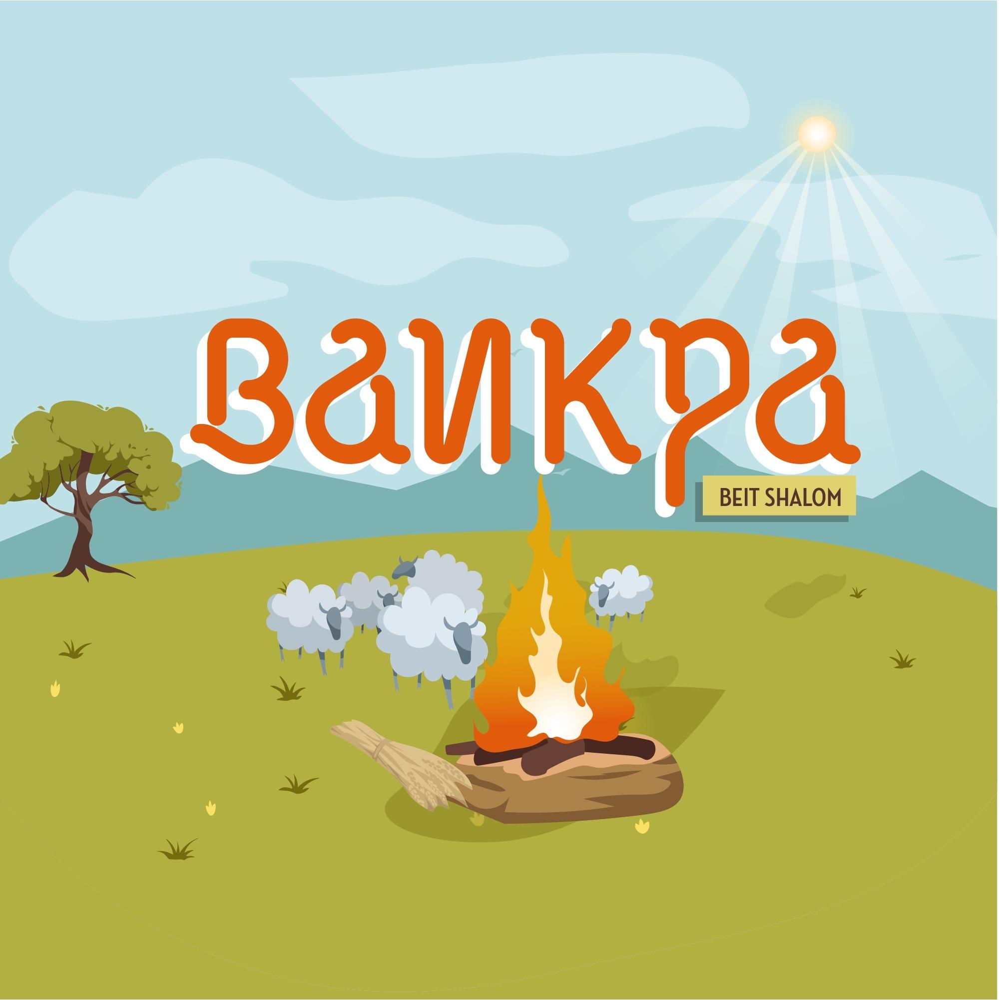 """Ваикра 5780 """"...священники, положат на жертвенник огонь..."""" (А.Огиенко, 29.03.2019)"""