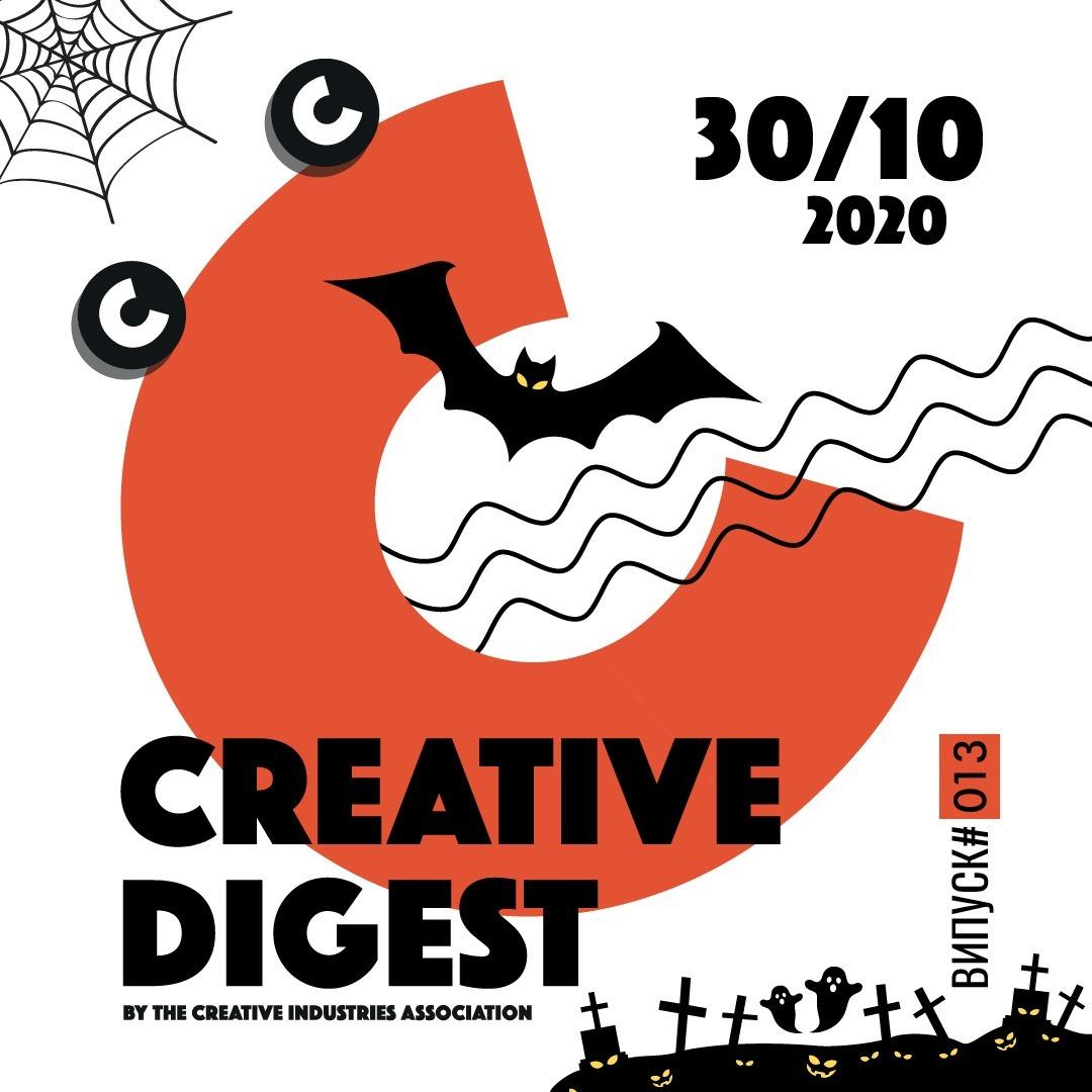 Creative Digest CIAU #013