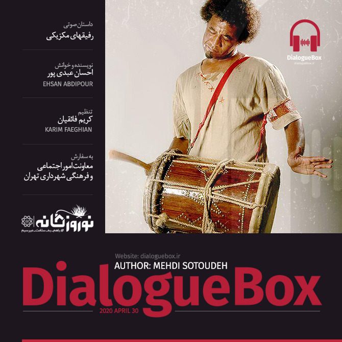 DialogueBox - Mexican Fellows