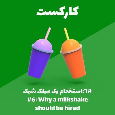 6: Why a milkshake should be hired - استخدام یک میلکشیک