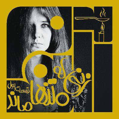 آلبوم بیست و دوم: زنی که تنها ماند – بخش اول