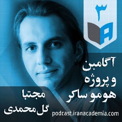اپیزود ۳ - مجتبا گلمحمدی - آگامبن و پروژه هوموساکر