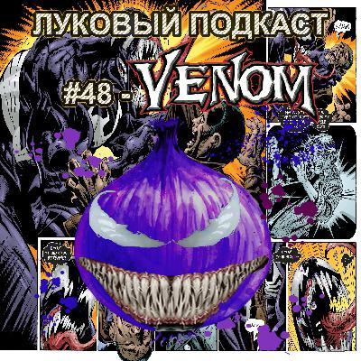 Луковый Подкаст #48 - VENOM