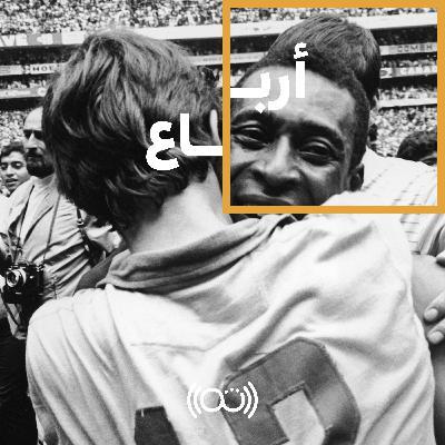 111: القصة خلف تشجيع كرة القدم