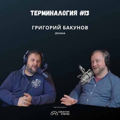 Григорий Бакунов (@bobuk) — Терминалогия #13