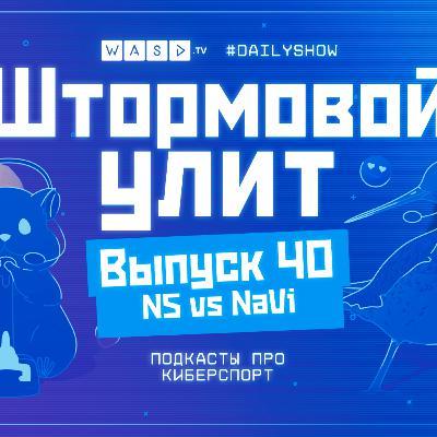 Штормовой Улит. №40 - NS vs NaVi